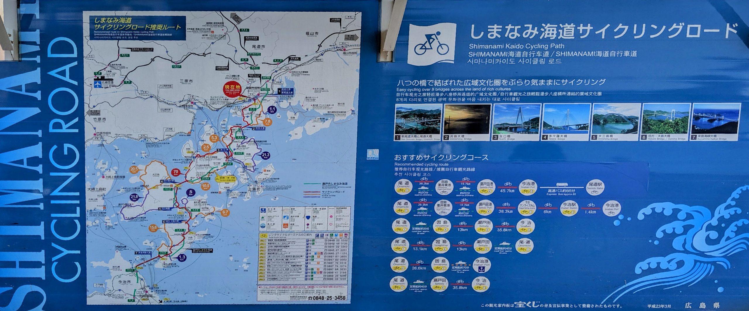 Full Shimanami Kaido Cycling Route Map
