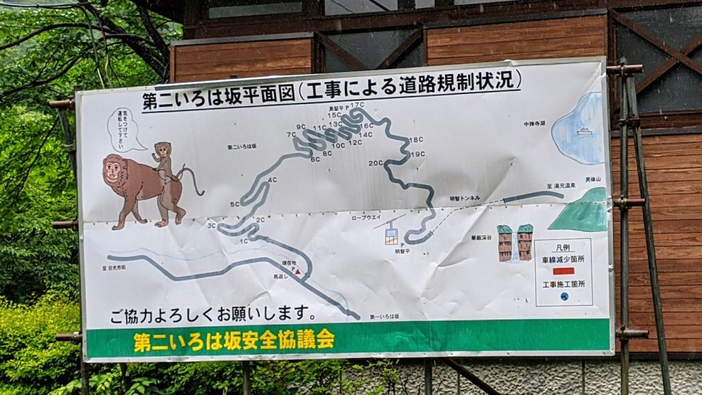 A map of the curves on the up route with a photo of the local monkeys you might spot!