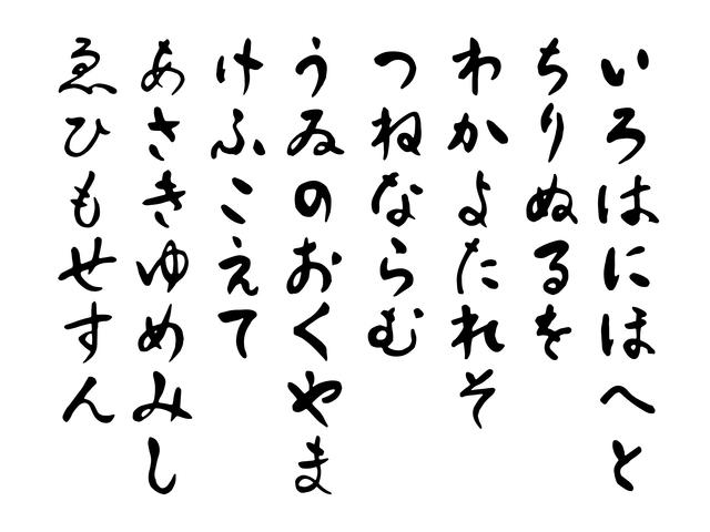 the iroha poem by kukai