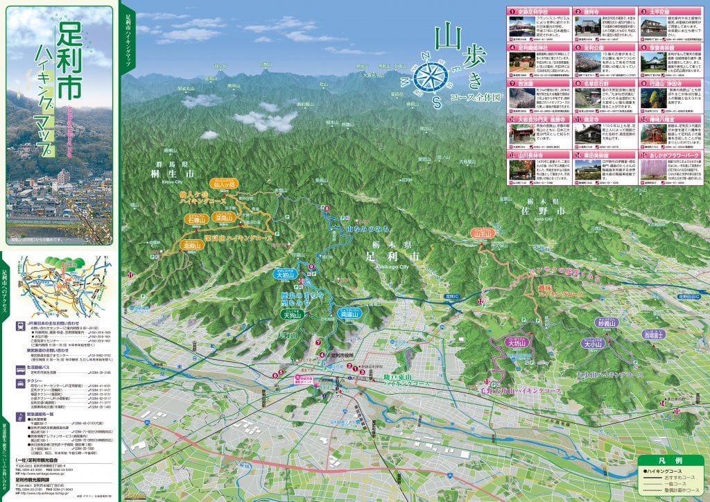 Ashikaga City's official hiking map has a great view of the surrounding mountains!