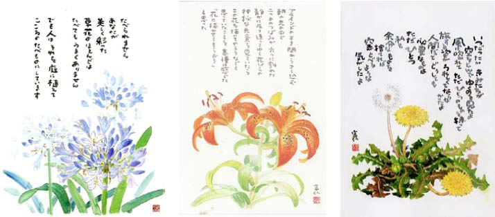 tomihiro hoshino painting poem